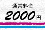通常料金2000円